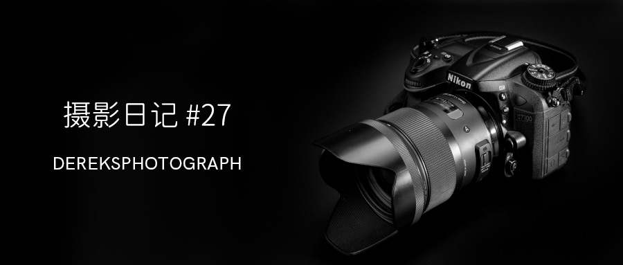摄影日记 #27 2020年终回顾